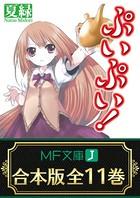 【合本版】ぷいぷい! 全11巻