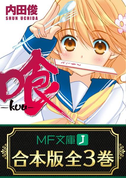 【合本版】喰-kuu- 全3巻