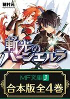 【合本版】斬光のバーンエルラ 全4巻