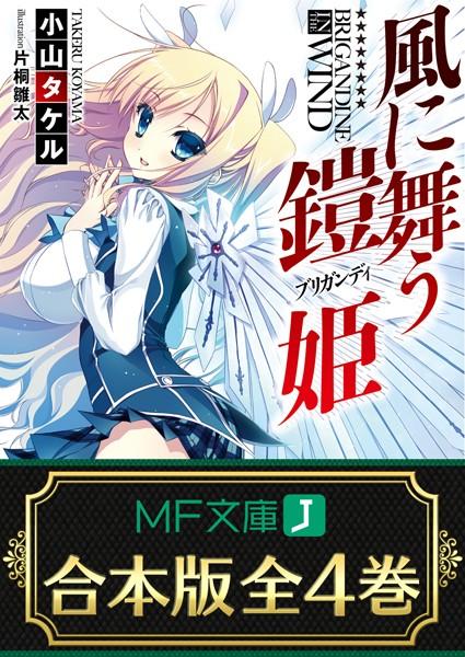 【合本版】風に舞う鎧姫 全4巻