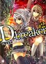 D-breaker ディーブレイカー #2
