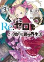 Re:ゼロから始める異世界生活 3