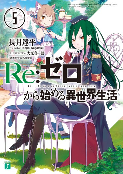 Re:ゼロから始める異世界生活 5