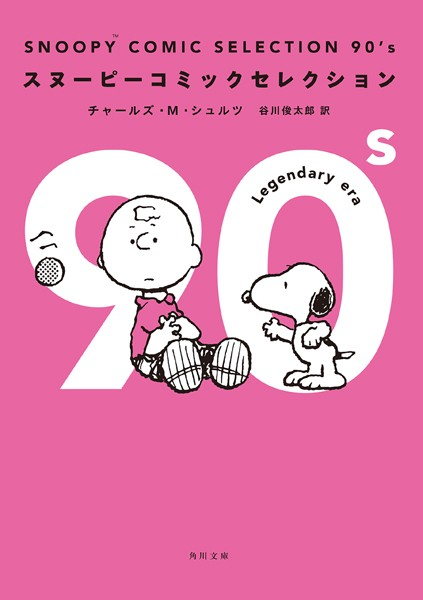 SNOOPY COMIC SELECTION 90's