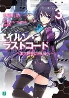 エイルン・ラストコード 〜架空世界より戦場へ〜 3【電子特典付き】