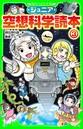 ジュニア空想科学読本 3