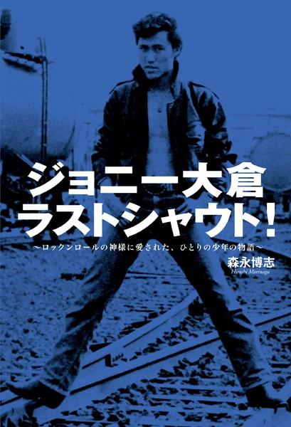 ジョニー大倉ラストシャウト! 〜ロックンロールの神様に愛された、ひとりの少年の物語〜