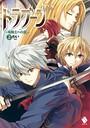 ドラグーン 〜竜騎士への道〜 2