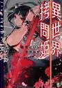 異世界拷問姫