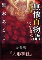 怪談実話 無惨百物語 にがさない 分冊版 『人形神社』