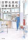 吉野北高校図書委員会 2 委員長の初恋