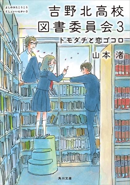 吉野北高校図書委員会 3 トモダチと恋ゴコロ