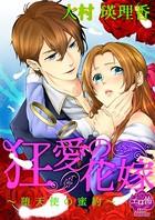 狂愛の花嫁〜堕天使の蜜約〜