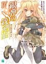 銀弾の銃剣姫(ガンソーディア) IV