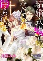 結婚式場での、みだらな待ち伏せ