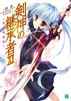 剣神の継承者 XI