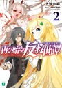 再び始まる反救世譚(エスカトラ)2