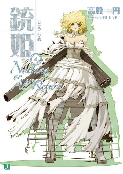 銃姫 4 〜Nothing or All Return〜