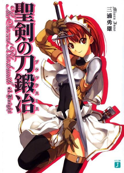 聖剣の刀鍛冶(ブラックスミス) 1