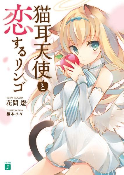 猫耳天使と恋するリンゴ
