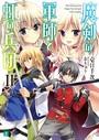 魔剣の軍師と虹の兵団<アルクス・レギオン>II