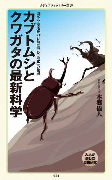 カブトムシとクワガタの最新科学