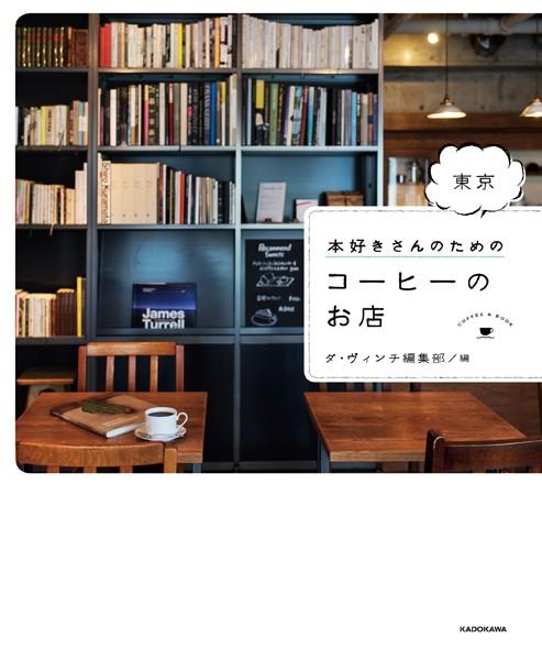 本好きさんのための 東京 コーヒーのお店