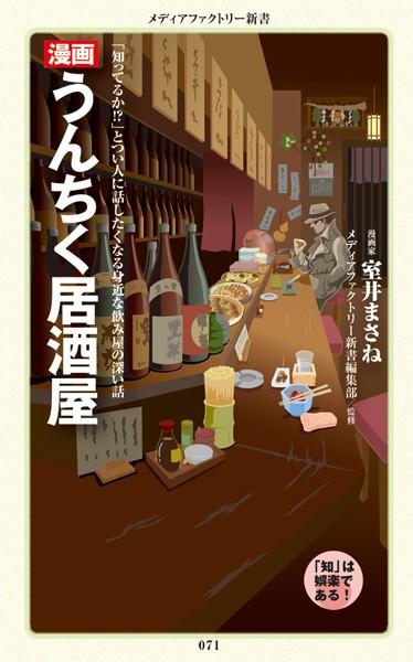 漫画・うんちく居酒屋