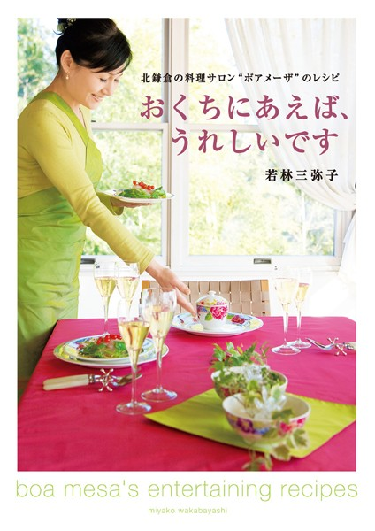 おくちにあえば、うれしいです 北鎌倉の料理サロン'ボアメーザ'のレシピ