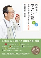 内田悟のやさい塾