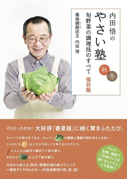 内田悟のやさい塾 旬野菜の調理技のすべて 保存版 秋冬