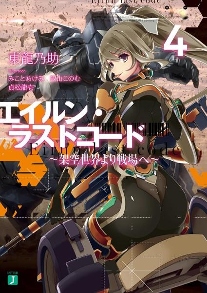 エイルン・ラストコード 〜架空世界より戦場へ〜 4