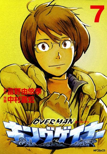 オーバーマン キングゲイナー 7
