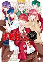 おそ松さん公式アンソロジーコミック 【F6】