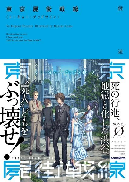 東京屍街戦線〈トーキョー・デッドライン〉