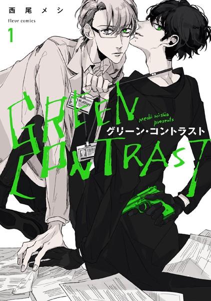 グリーン・コントラスト 1【電子特典付き】