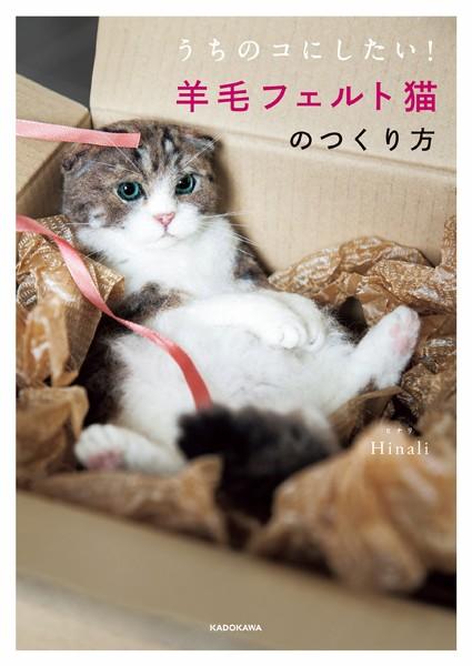 うちのコにしたい! 羊毛フェルト猫のつくり方