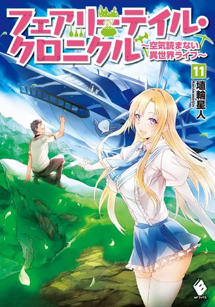 フェアリーテイル・クロニクル 〜空気読まない異世界ライフ〜 11