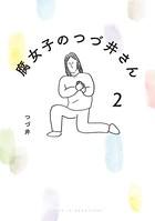 腐女子のつづ井さん 2