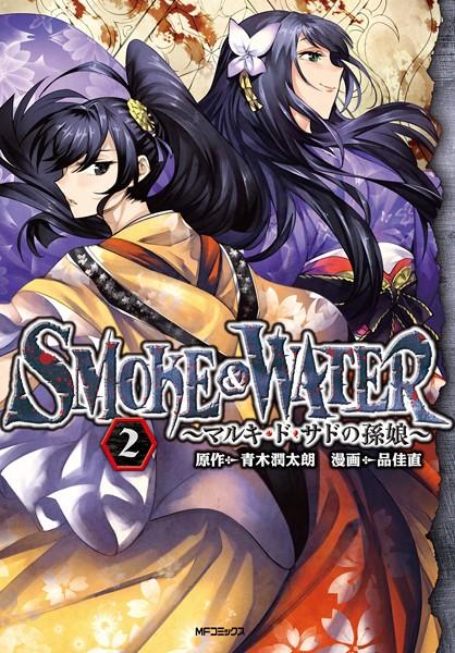 SMOKE&WATER 〜マルキ・ド・サドの孫娘〜 2