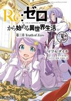 Re:ゼロから始める異世界生活 第三章 Truth of Zero 4