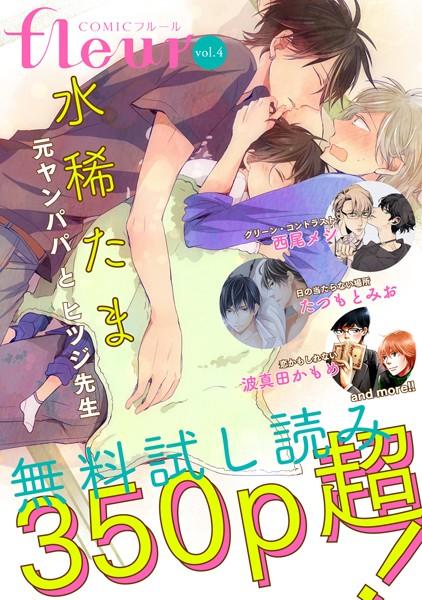 COMICフルール vol.4【無料】