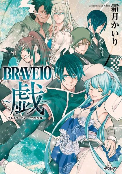 BRAVE 10 〜戯〜