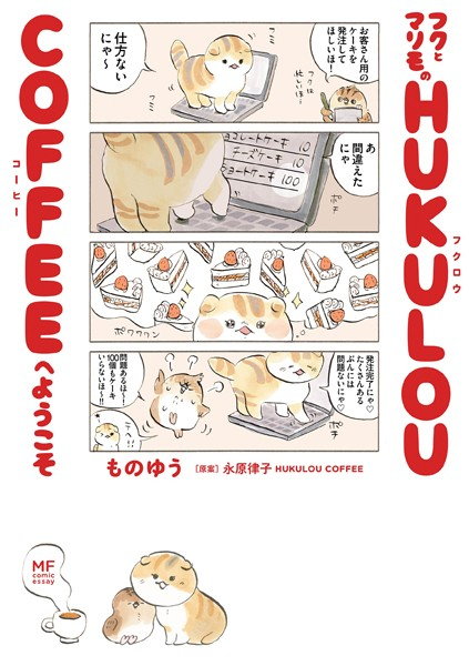 フクとマリモの HUKULOU COFFEEへようこそ