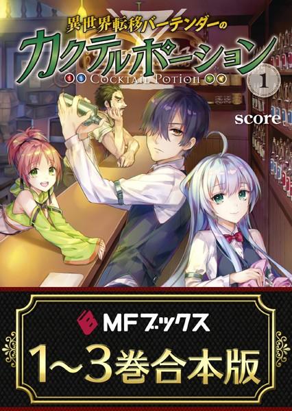 【合本版】異世界転移バーテンダーのカクテルポーション 全3巻