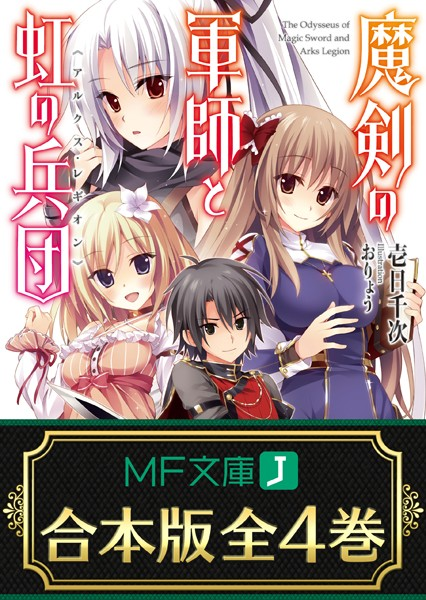 【合本版】魔剣の軍師と虹の兵団<アルクス・レギオン> 全4巻