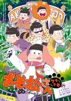 おそ松さん公式アンソロジーコミック 【ケモケモ】