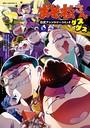 おそ松さん公式アンソロジーコミック 【ゲスゲス】