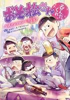 おそ松さん公式アンソロジーコミック