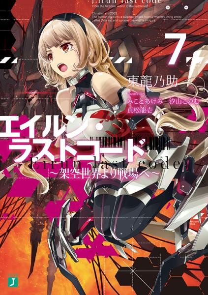 エイルン・ラストコード 〜架空世界より戦場へ〜 7